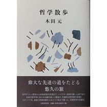 哲学散歩 木田元