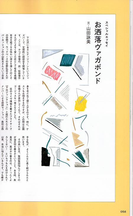 ku:nel 狩野岳朗イラスト